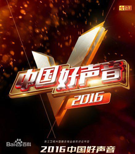 中国好声音1-4季