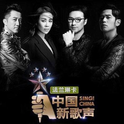 中国新歌声第一季