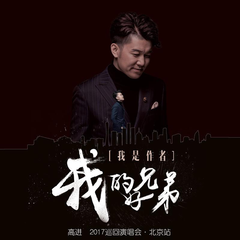 """高进""""我的好兄弟""""巡回演唱会2017北京站"""