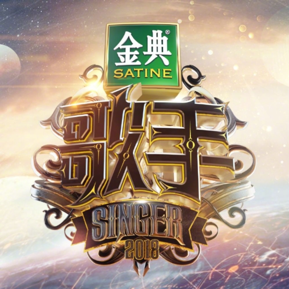 歌手第二季