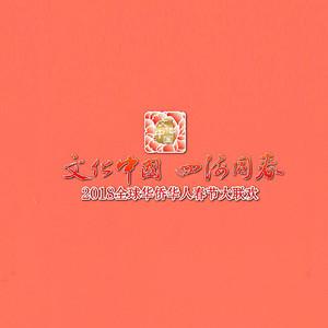 2018湖南卫视全球华侨华人联欢