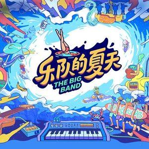 乐队的夏天2 专辑封面