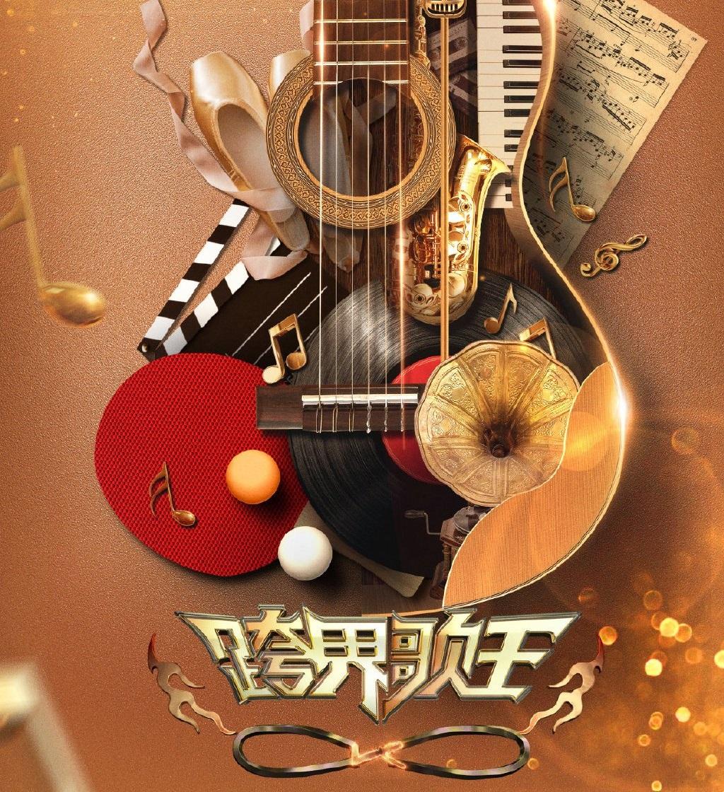 跨界歌王第五季 专辑封面