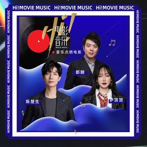 Hi!电影音乐 专辑封面