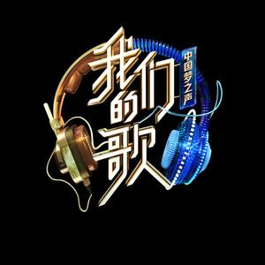 中国梦之声·我们的歌第二季 专辑封面