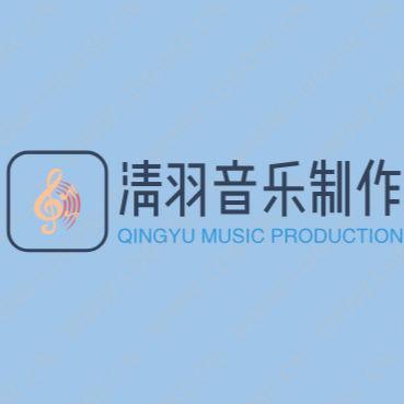清羽音乐制作